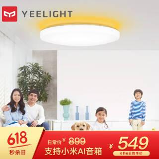 6日0点:Yeelight 皎月 LED吸顶灯 氛围版 纯白 549元