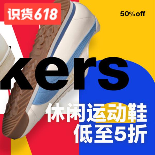 促销活动:有货618休闲运动鞋 低至5折