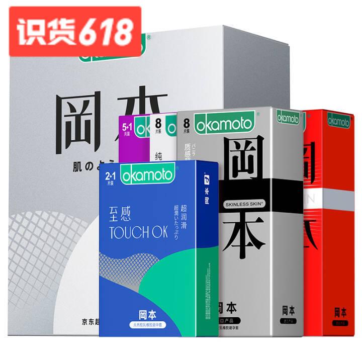 冈本避孕套SKIN安全套男用超薄TOUCH套套超薄尽享装30片 秒杀价59.9元
