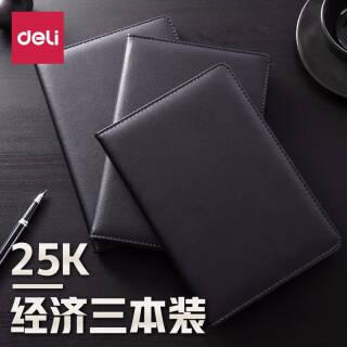 得力(deli) 商务办公皮面笔记本 3本 25k 96张 黑色 29.9元