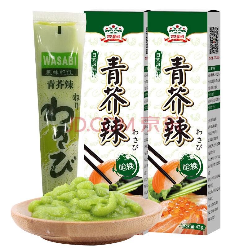 ¥3.1 吉得利 青芥辣 寿司酱辣根芥末酱 43g*2盒