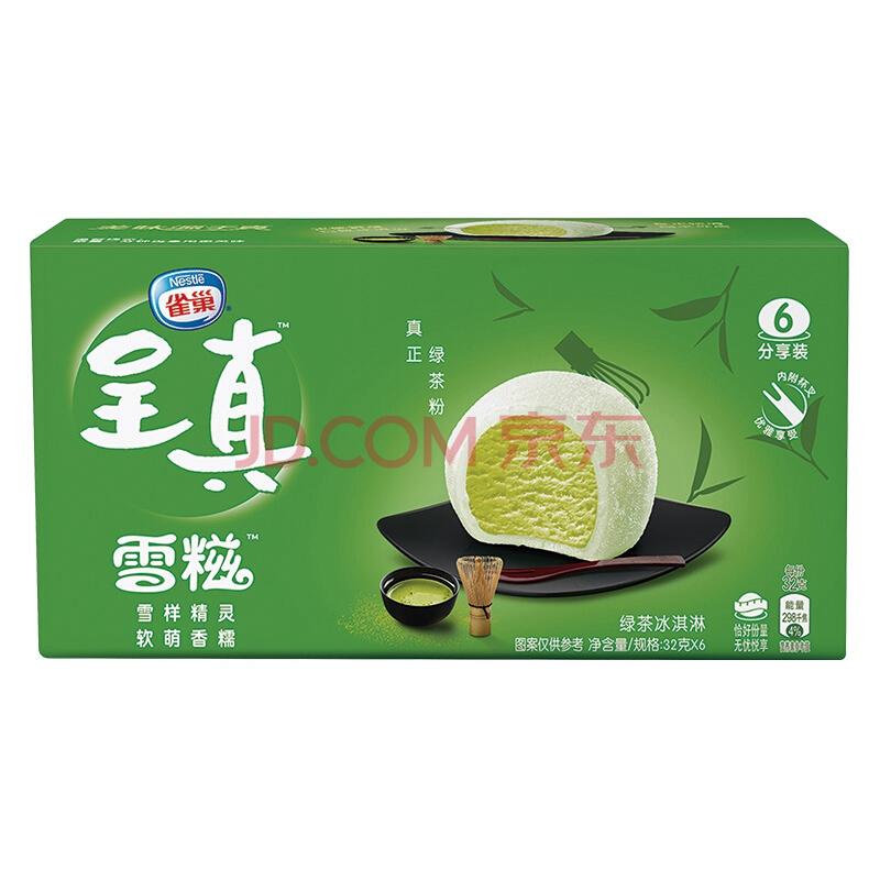 限地区: 雀巢 雪糍冰淇淋 32g*6支 绿茶口味 28.9元,可低至14.45元