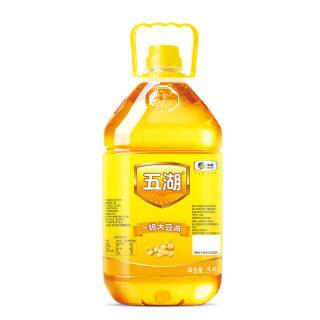 五湖 一级大豆油 5L *5件 126.5元(合25.3元/件)