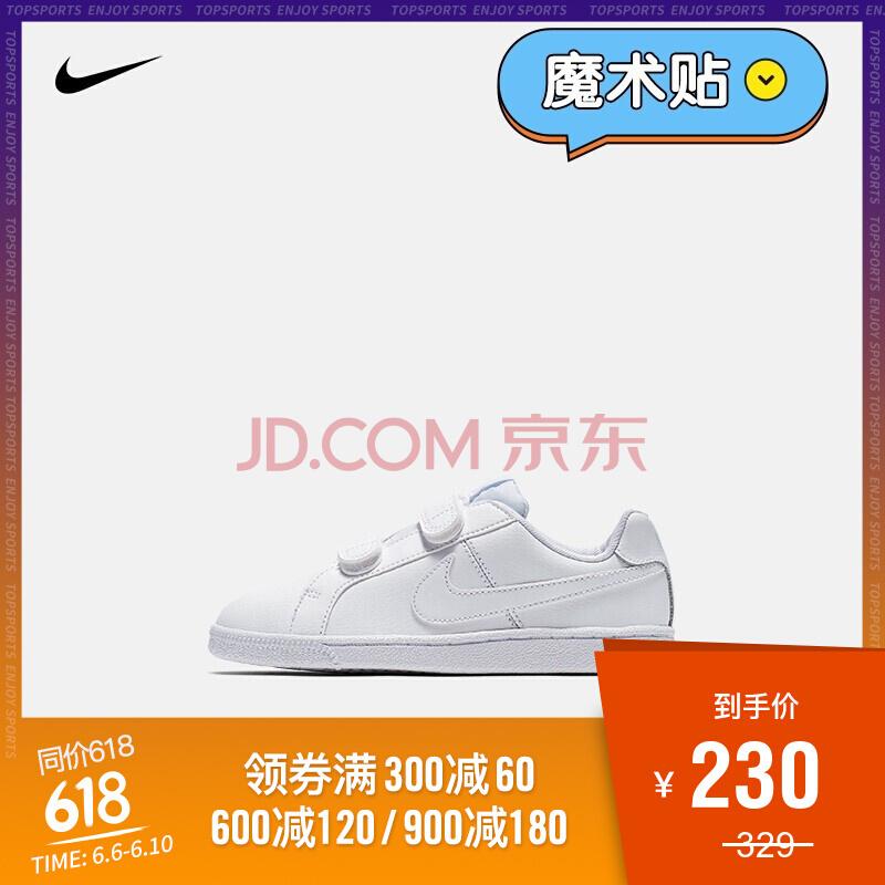 Nike 耐克 Court Royale (PSV) 儿童小白鞋 *3件 低至190元(用券)