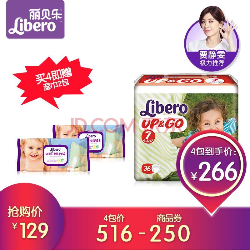 Libero 丽贝乐 持久干爽系列 婴儿通用纸尿裤 XXL36片 (13-25kg) 79元