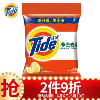 汰渍(Tide) 净白去渍洗衣粉 柠檬清香 5kg *5件 137.2元(合27.44元/件)