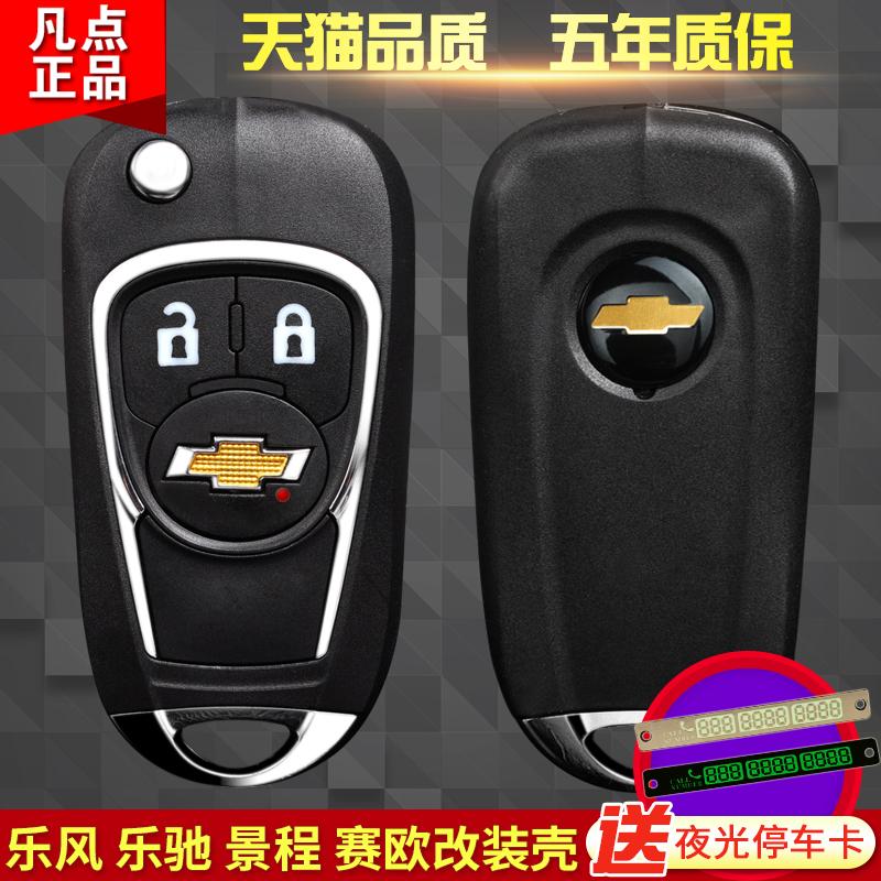 雪佛兰景程 赛欧 乐风 乐驰 乐骋汽车原车钥匙改装折叠遥控器外壳 20元