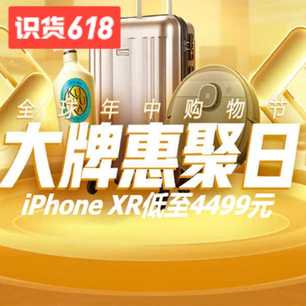 促销活动:京东618全球年中购物节大牌惠聚日 iPhoneXR低至4499