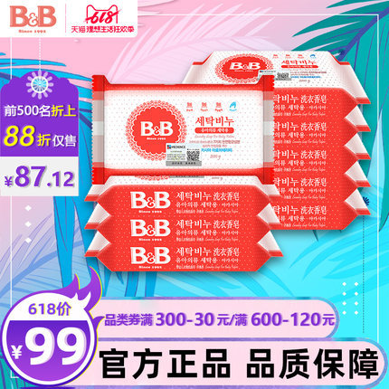 ¥99 韩国进口保宁BB婴儿新生儿洗衣皂洋槐味BB皂200g*9块