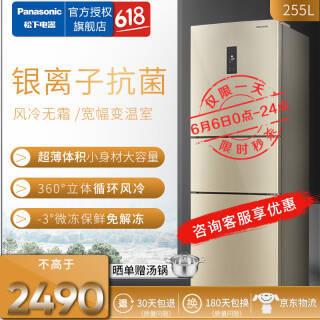 松下(Panasonic) NR-EC26WSP-N 三门冰箱 255L 2290元