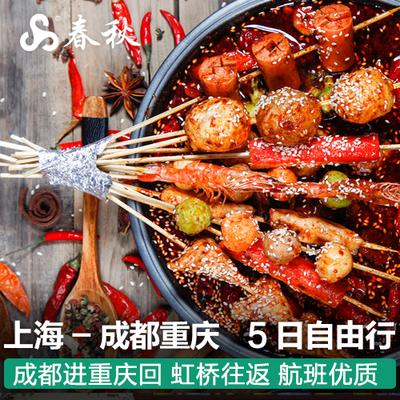 巴蜀两地游!上海-重庆+成都5天4晚自由行 2118元起/人