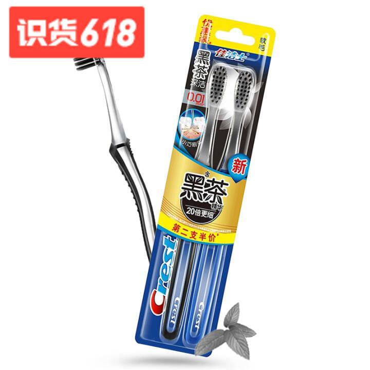 佳洁士CREST超细柔韧黑茶深洁牙刷两支装*2 16.8元(2件5折)