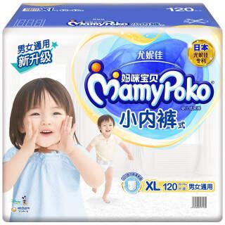妈咪宝贝(MamyPoko) 小内裤系列 婴儿纸尿裤 男女通用 XL号 120片 *2件(136元/件) *2件 272元(合136元/件)