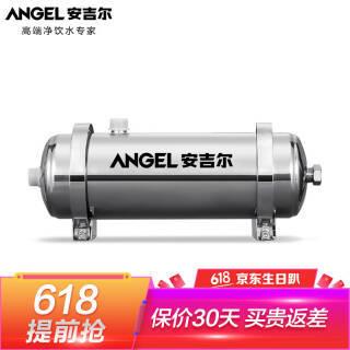 安吉尔 (Angel) 净水器家用净水器大出水量超滤管道式自来水过滤器 SA-UFS500 623元
