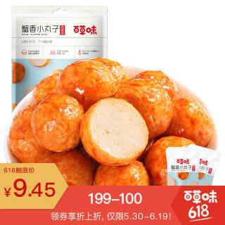 百草味 香辣味蟹香小丸子120g/袋 *11件 *10件 99元(合9.9元/件)