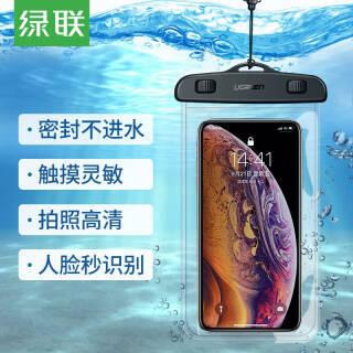 16.9元 绿联(UGREEN) 手机防水袋