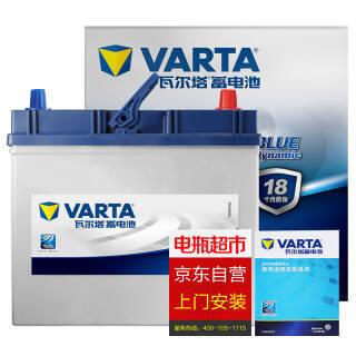 瓦尔塔(VARTA)汽车电瓶蓄电池蓝标46B24R 12V江淮悦悦 长城精灵 长安铃木羚羊/雨燕 奇瑞QQ3 以旧换新 288元