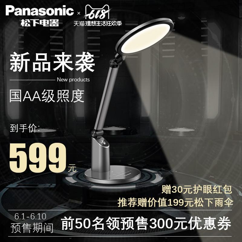 松下台灯护眼AA级LED新品儿童学生宿舍卧室阅读工作床头台灯0633 499元