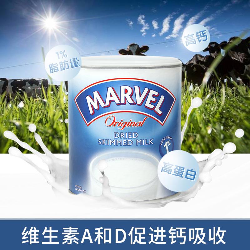 8号:英国Marvel低脂高钙成人学生奶粉198g低脂奶粉营养早餐保税仓发货 39.9元