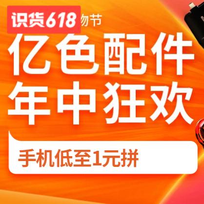 促销活动:京东618全球年中购物节手机配件狂欢 钢化玻璃膜低至6.18元