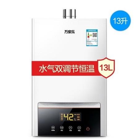 10日0点、618预告:Macro 万家乐 JSQ26-T38 燃气热水器 13升 998元包邮(首小时) ¥998