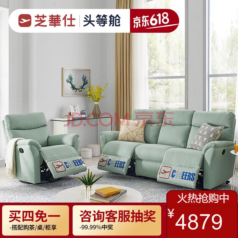 CHEERS 芝华仕 5991 布艺功能沙发组合 三人位 3439元包邮(需用券)