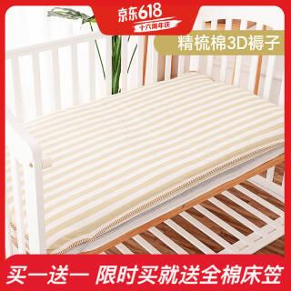 贝乐堡 婴儿精梳棉3D床褥 120*65cm *4件 232元(合58元/件)