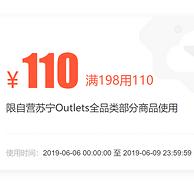 苏宁易购 雅戈尔品牌 限时折扣 3折封顶、满198减110元