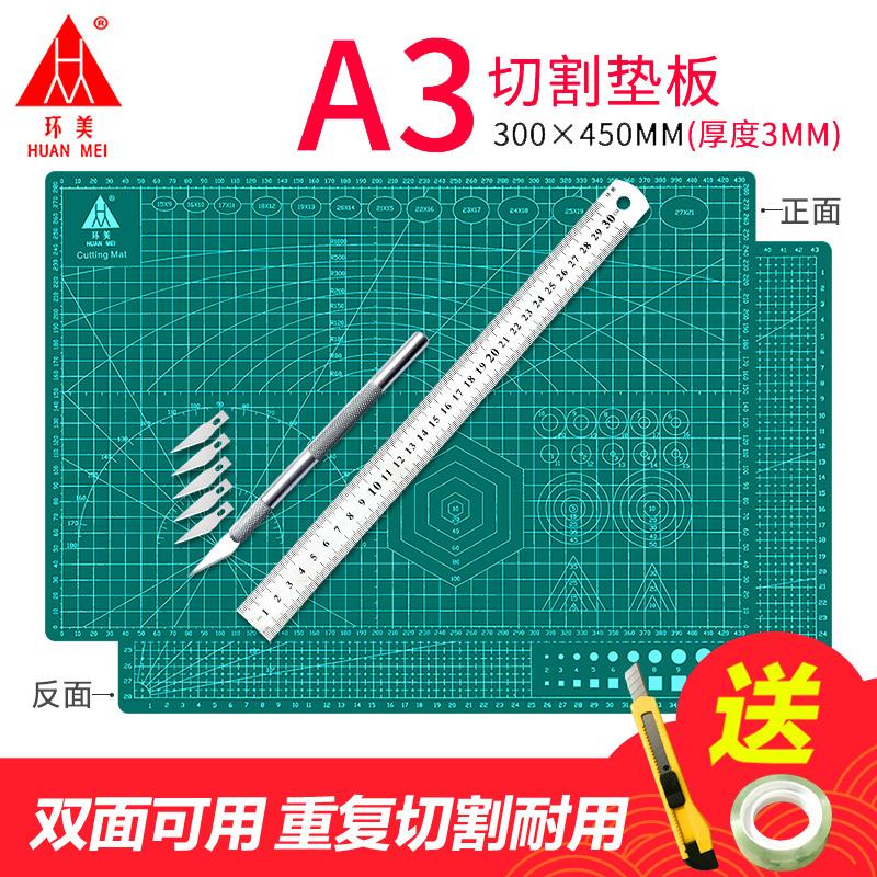 环美 A3切割垫板 深绿色 送美工刀+文具胶 9.5元