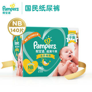 帮宝适(Pampers) 超薄干爽系列 婴儿纸尿裤 NB号 140片 *4件 360元(合90元/件)