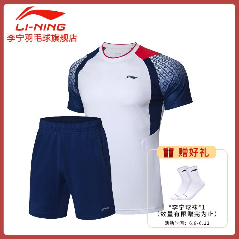 李宁羽毛球运动套装男子速干凉爽比赛套装AATP019 178元