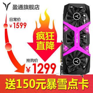 yeston 盈通 RX590 8GB D5 显卡 1288元