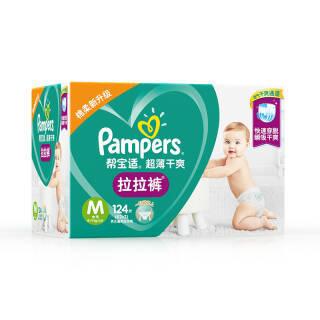 帮宝适(Pampers) 超薄干爽系列 婴儿拉拉裤 M124片 *3件 317元包邮(合105.67元/件)