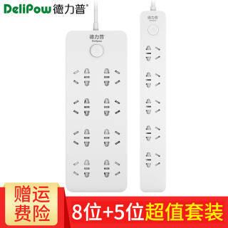 德力普(Delipow)排插 多孔位排插两件组合套装 新国标插座/插线板/插排/接线板/拖线板 超值套装8位+5位 45元