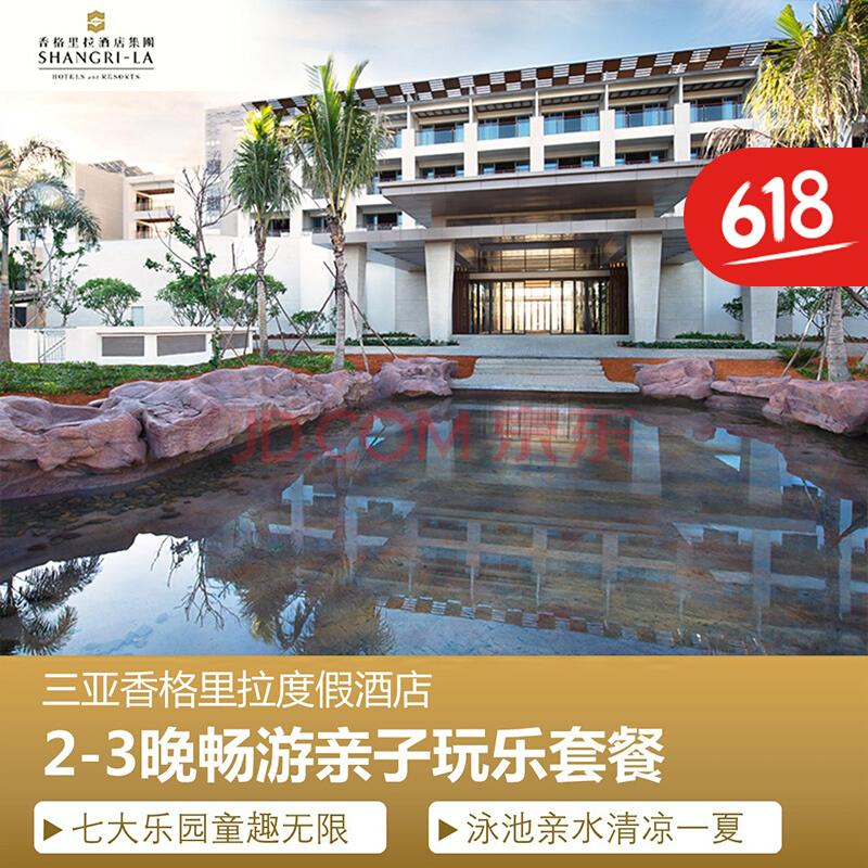 ¥1349 【618年中购物节】三亚香格里拉度假酒店 亲子出游豪华景观房套餐 2晚+下午茶1次