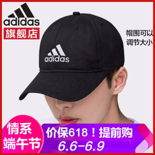 Adidas阿迪达斯男帽女帽运动帽 2019夏季新款遮阳帽情侣休闲鸭舌帽棒球帽子S98151 黑色 OSFM 68元