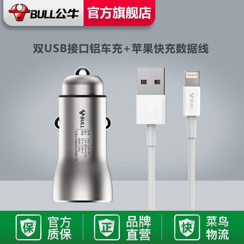 公牛 车载充电器 双USB智能快充头 36元
