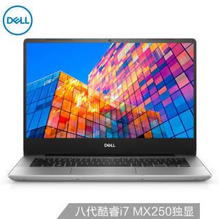 戴尔灵越14燃 14英寸英特尔酷睿i7轻薄窄边框笔记本电脑(i7-8565U 8G 256G MX250 2G独显 背光键盘)冰河银 5099元