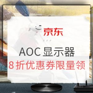 促销活动: 京东 AOC显示器 秒杀直降叠加满减活动 4K显示器低至1888元,8折券限量抢