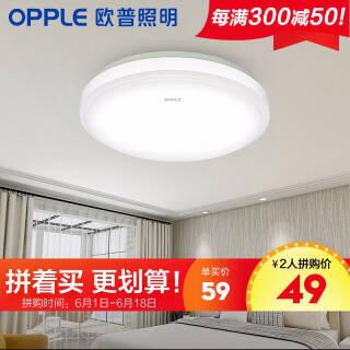 欧普照明(OPPLE) LED 过道吸顶灯具卧室阳台灯玄关灯饰 现代简约YT 阳台过道灯9.6瓦单控直径23cm 49元