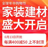 上不封顶!京东 全球年中购物节 家居家装会场 领定制主材满618-300神券,跨品类每满400-50元