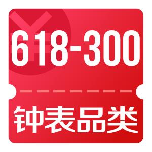京东618 超级神券日 整点领钟表品类618-300优惠券