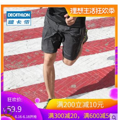 迪卡侬 速干运动短裤 卖家促销59.9