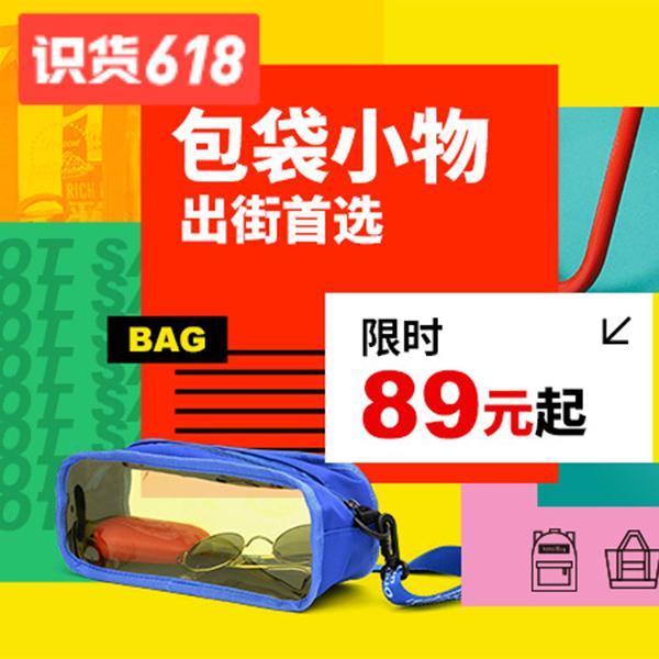 促销活动:有货618年中热促包袋小物 限时89元起