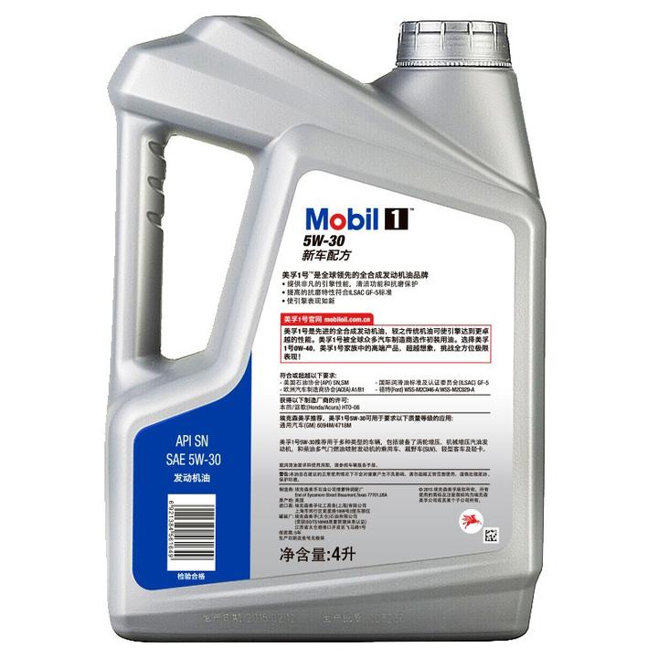 16日0点: Mobil 美孚一号 全合成机油 5W-30 SN级 4 259元