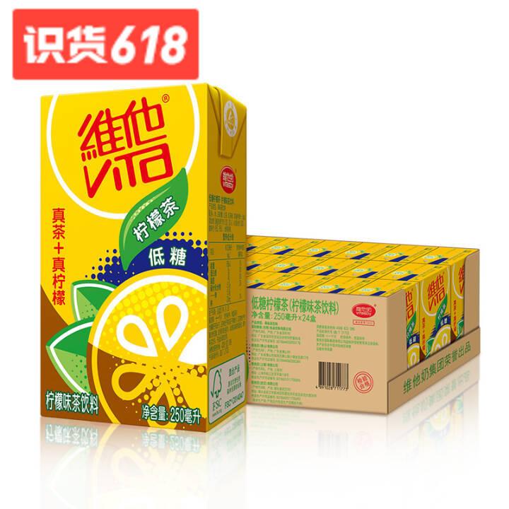 维他奶 维他低糖柠檬茶饮料250ml*24盒 44.9元