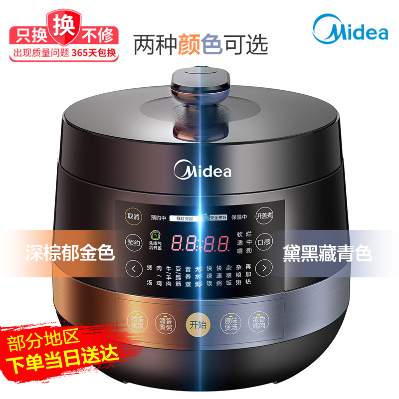美的(Midea) MY-YL50Easy202 电压力锅 169元