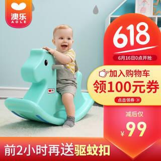 16日0点:澳乐(AOLE-HW) 摇摇马 宝宝健身户外玩具 儿童小木马  券后99元
