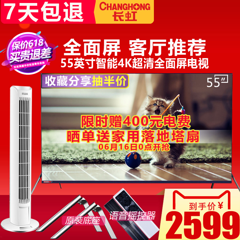 Changhong/长虹 55A7U 55英寸4K超高清全面屏智能液晶电视wifi 65 2599元