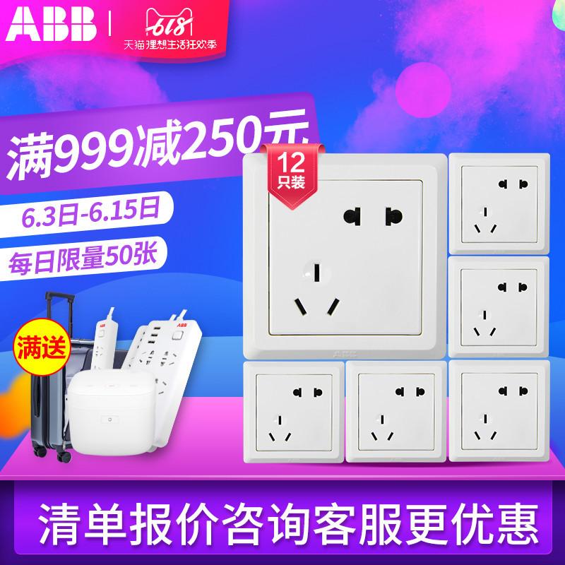 ABB开关插座面板五眼墙壁开关德逸白色12只装AE205套餐套装  券后70.8元